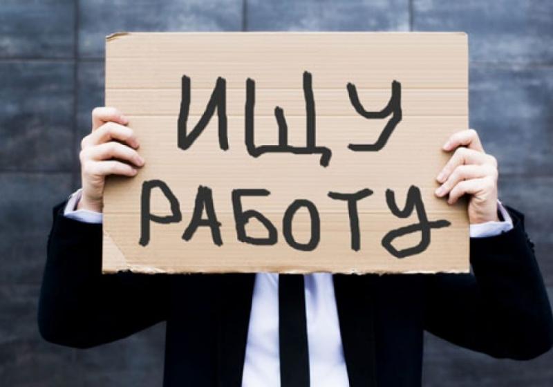 Данные по безработице оказались заниженными
