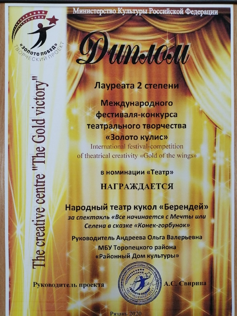 Спектакль народного театра кукол «Берендей» из Торопца стал лауреатом фестиваля «Золото кулис»