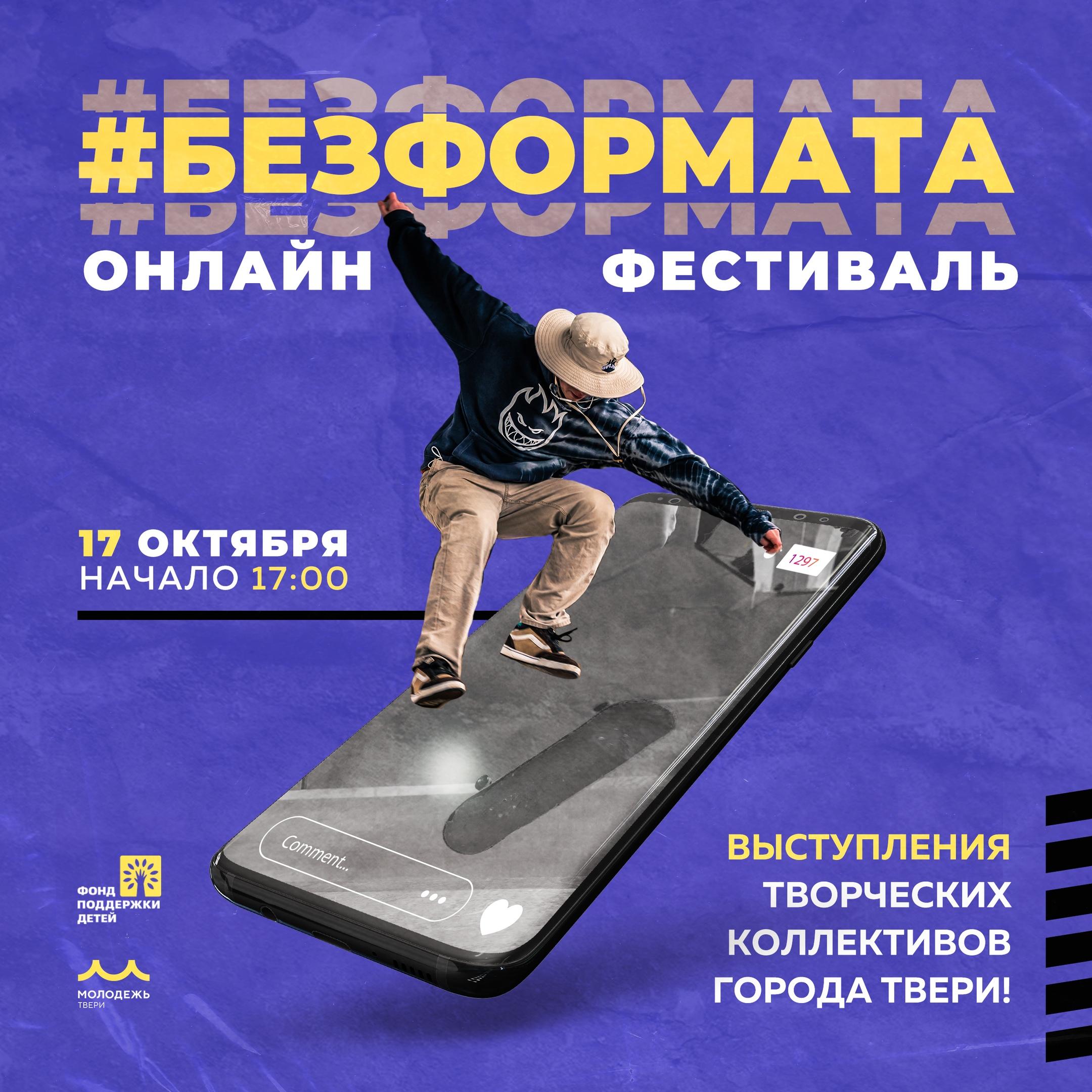 В Твери фестиваль уличной культуры «Без формата» пройдет в онлайн формате