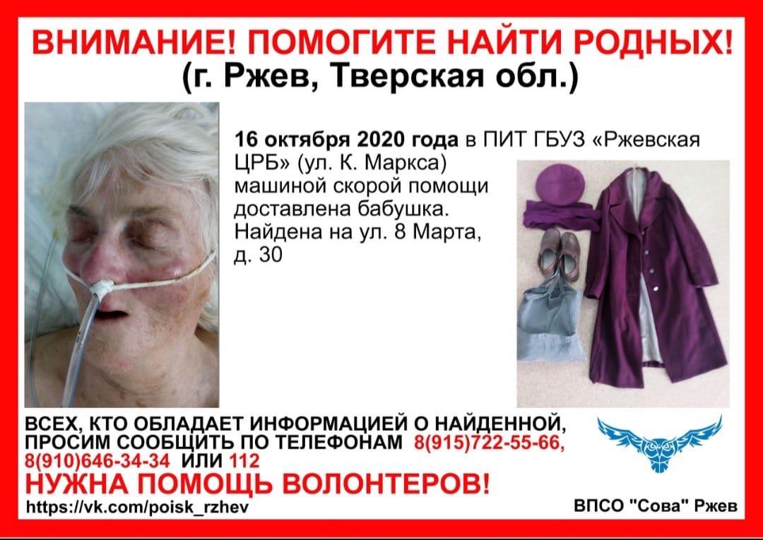 В Тверской области ищут родных бабушки, попавшей на скорой в больницу