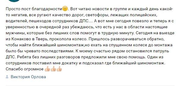 Сотрудники ГИБДД помогли девушке поменять пробитое колесо в Тверской области