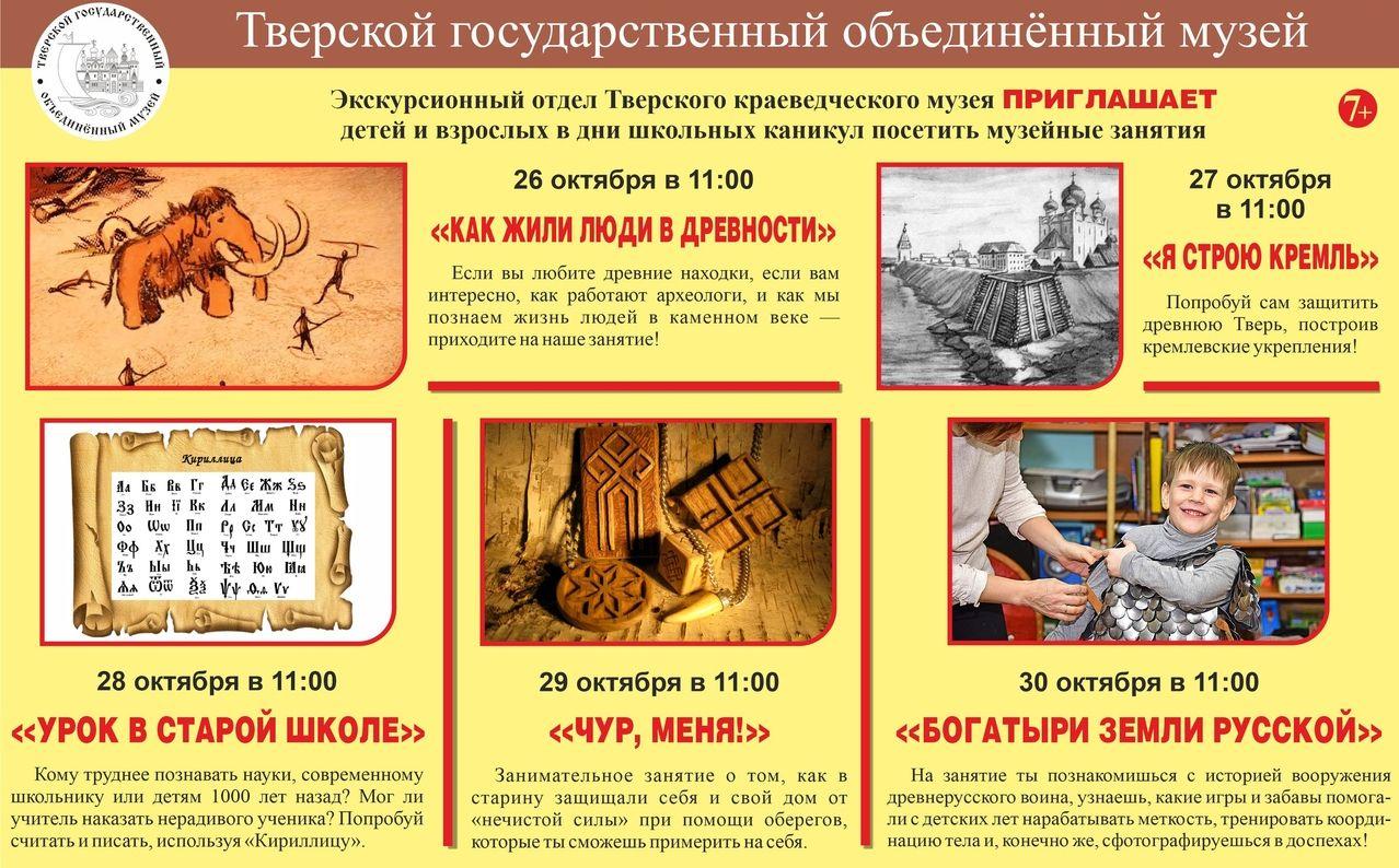 Тверскую детвору приглашают на осенних каникулах в музей