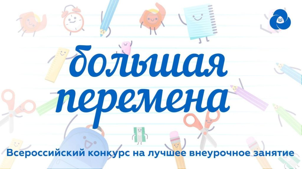 Школьники из Тверской области вышли в финал Всероссийского конкурса «Большая перемена»