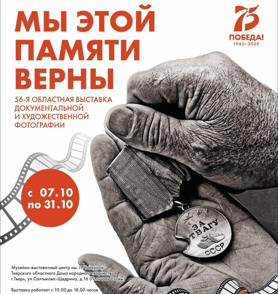 Жителей Твери приглашают на фотовыставку, посвященную 75-летию Великой Победы