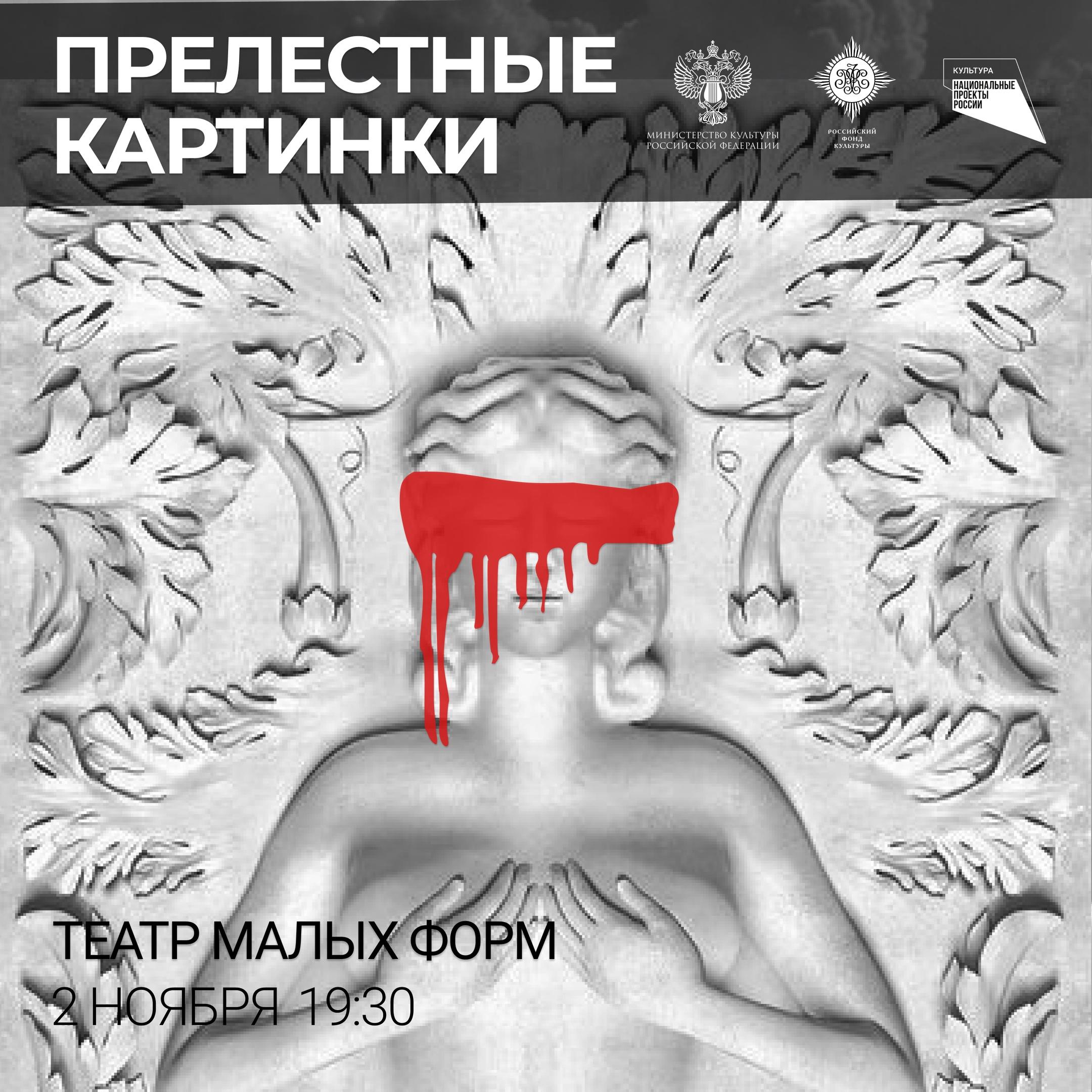В Твери Театр малых форм покажет спектакль «Прелестные картинки»