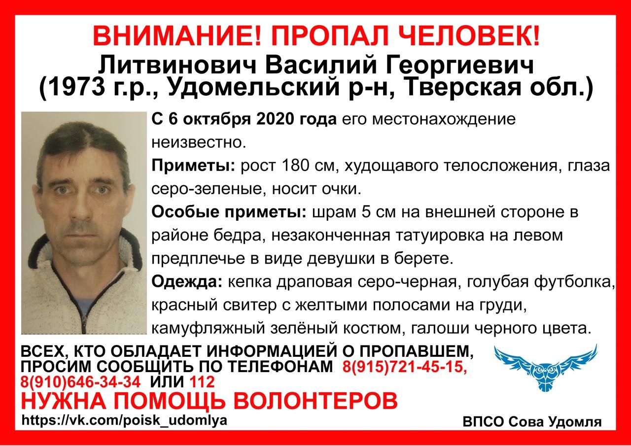 В Тверской области пропал мужчина с незаконченной татуировкой