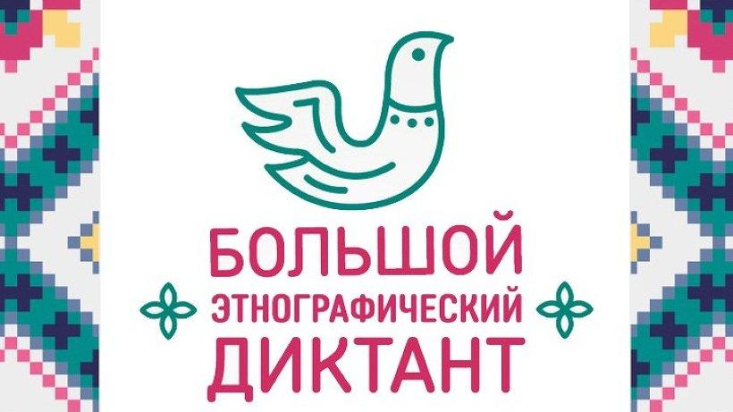 В Тверской области юбилейный Большой этнографический диктант пройдет онлайн