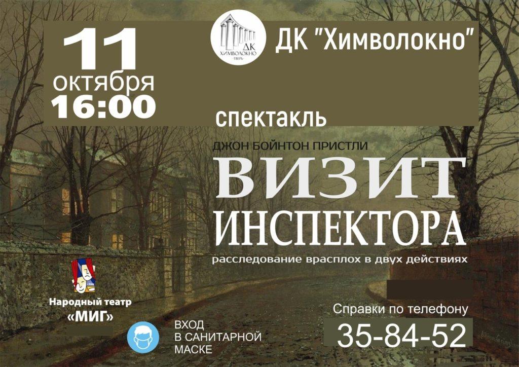 Театр «Миг»приглашает жителей Твери на спектакль «Визит инспектора»