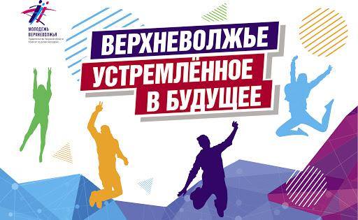 В районах Тверской области проходит форум «Верхневолжье, устремлённое в будущее»