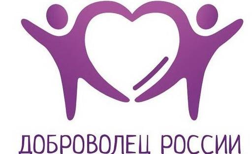 В финале конкурса «Доброволец России» Тверскую область представят волонтеры