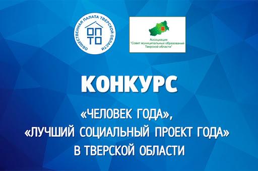 В Тверской области принимают заявки на конкурсы «Человек года» и «Лучший социальный проект года»