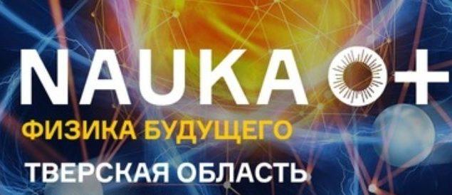 """Физика будущего: фестиваль интересной науки """"NAUKA 0+"""" пройдёт в Твери"""