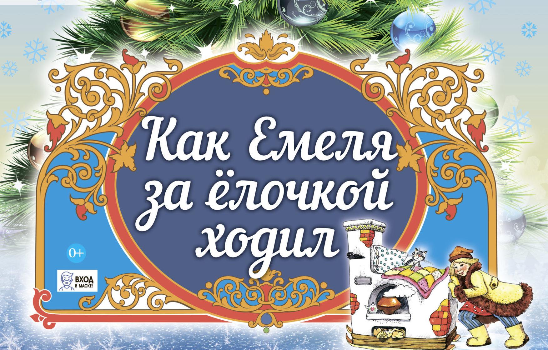 Зрители Тверской филармонии отправятся в путешествие за ёлочкой вместе с Емелей