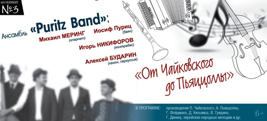 «Puritz Band» даст концерт в Тверской филармонии