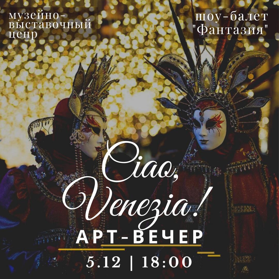 На арт-вечере в Твери раскроют секреты венецианского карнавала