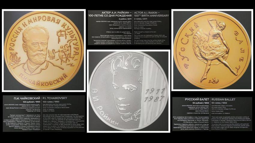 В Твери открылась фотовыставка драгоценных монет, посвященных театру