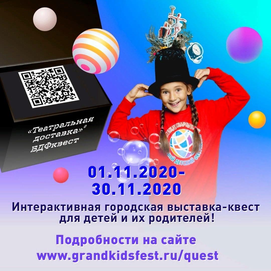 В Твери стартовал детский театральный интерактивный квест