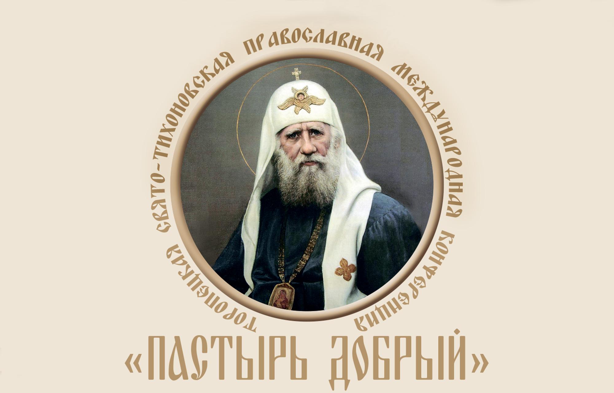Конференция «Пастырь добрый» стартовала в Тверской области в формате онлайн