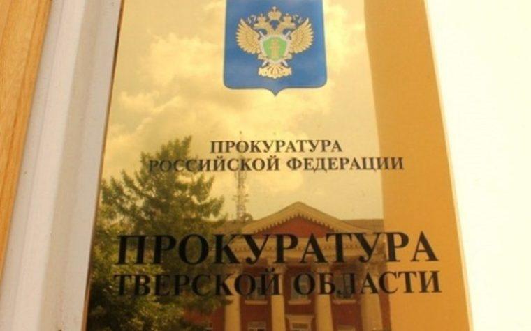 """В Тверской области завершился суд по делу об """"откатах"""""""