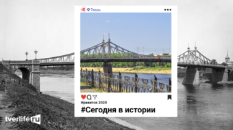 Сегодня в истории: какие события происходили в Тверской области с 19 по 25 ноября