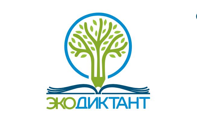 Жарковчан приглашают поучаствовать в Экодиктанте