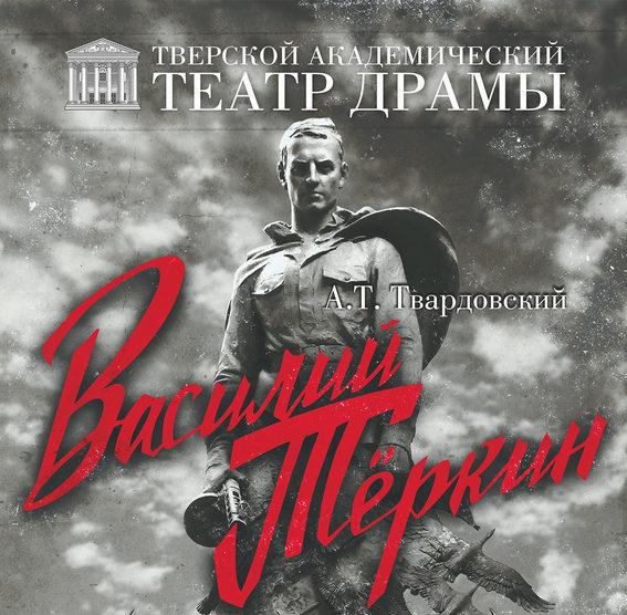 В рамках проекта «Доступный театр» в Тверском театре драмы состоится премьера спектакля «Василий Теркин»
