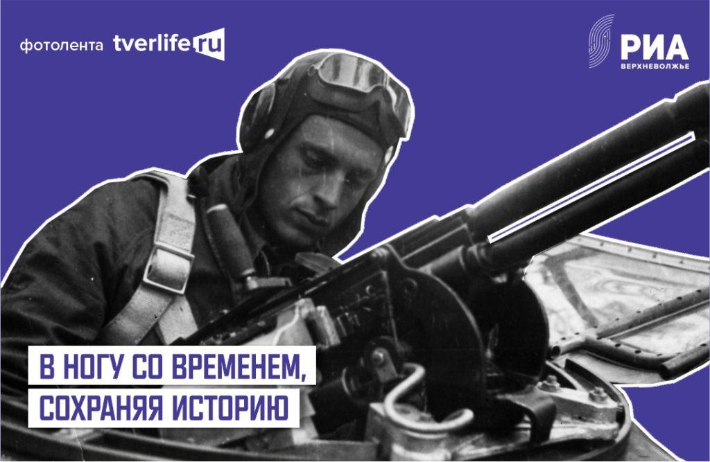 """Фотолента """"Тверьлайф"""": история Тверской области в лицах"""