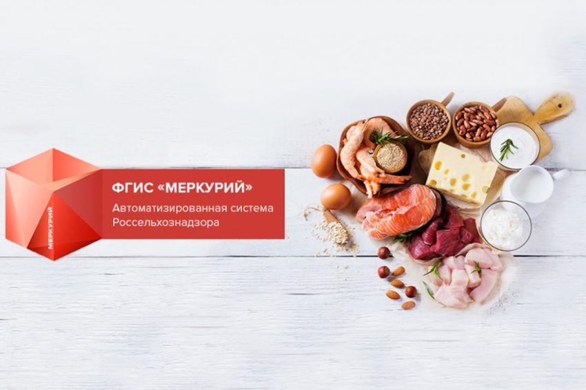 Тверской Россельхознадзор рассказал о результатах мониторинга ФГИС «Меркурий»