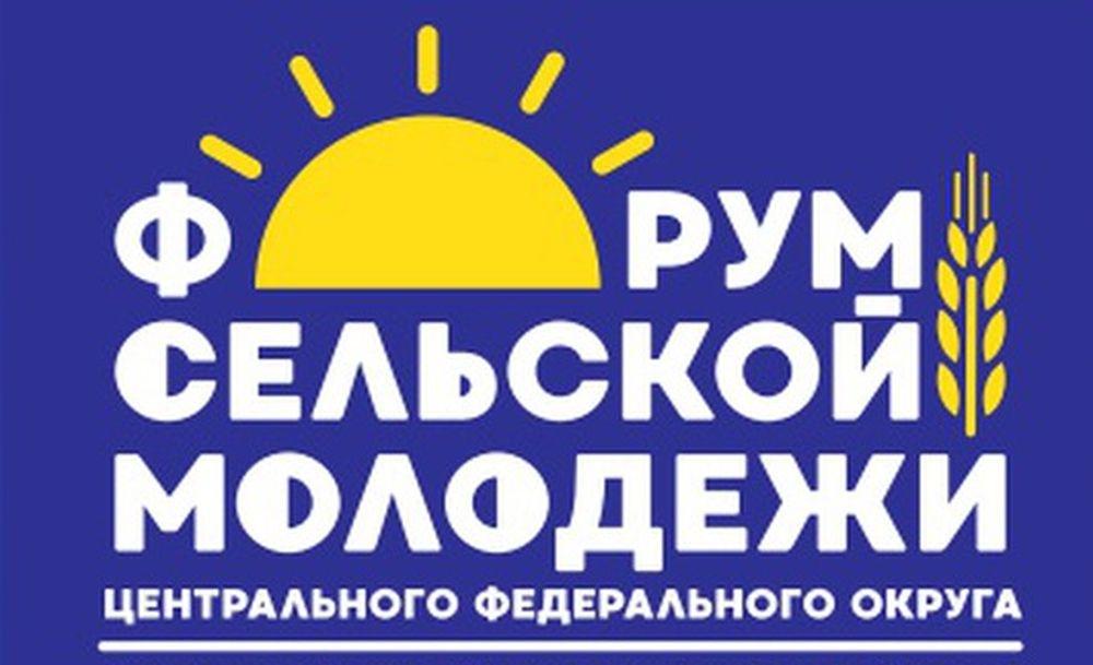 В Тверской области завершился V Форум сельской молодежи ЦФО