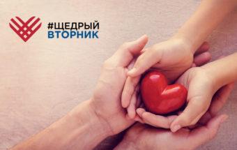 Благотворительная акция #Щедрыйвторник пройдет в Тверской области