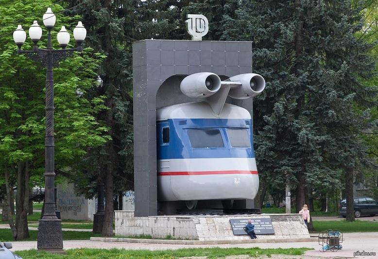 Конкурс самых необычных памятников может выиграть реактивный поезд из Твери