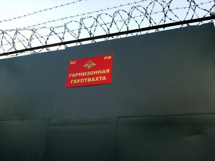 В Тверской области опоздавший из отпуска контрактник попал на «губу»