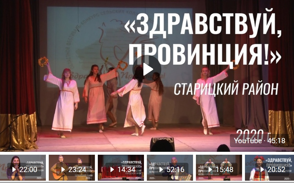 За душу берёт: народные коллективы из районов выступили с песнями на фестивале в Твери
