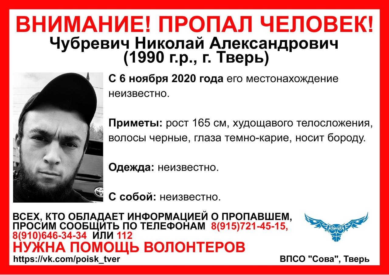В Твери бесследно пропал 30-летний мужчина