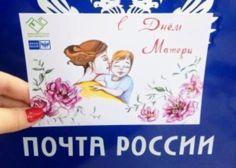 В честь Дня матери в Тверской области пройдет онлайн-марафон «Почта мамам»