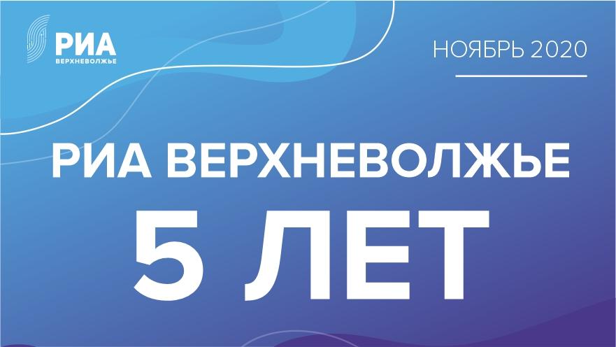 """С юбилеем, РИА """"Верхневолжье"""": поздравляет Денис Моисеев"""