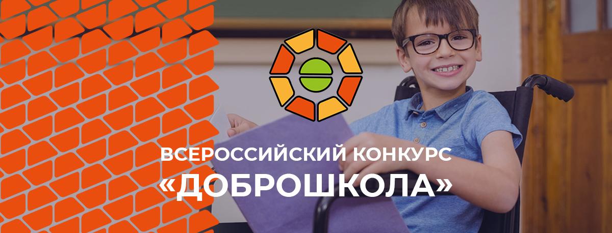 Школа из Тверской области заняла второе место на II Всероссийском конкурсе «Доброшкола»