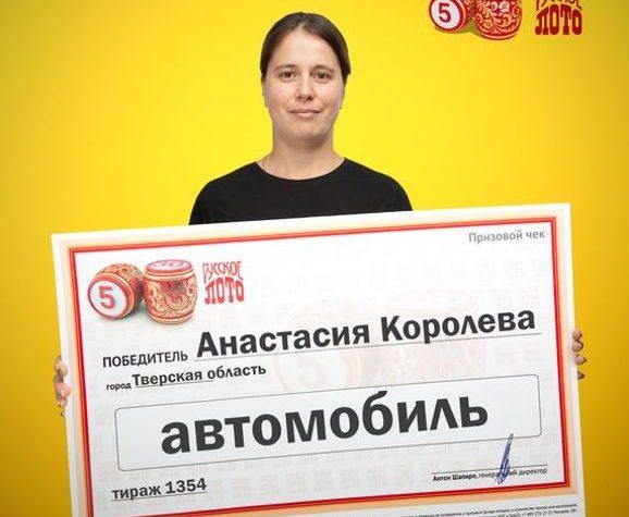 Делопроизводитель из Тверской области выиграла в лотерею автомобиль