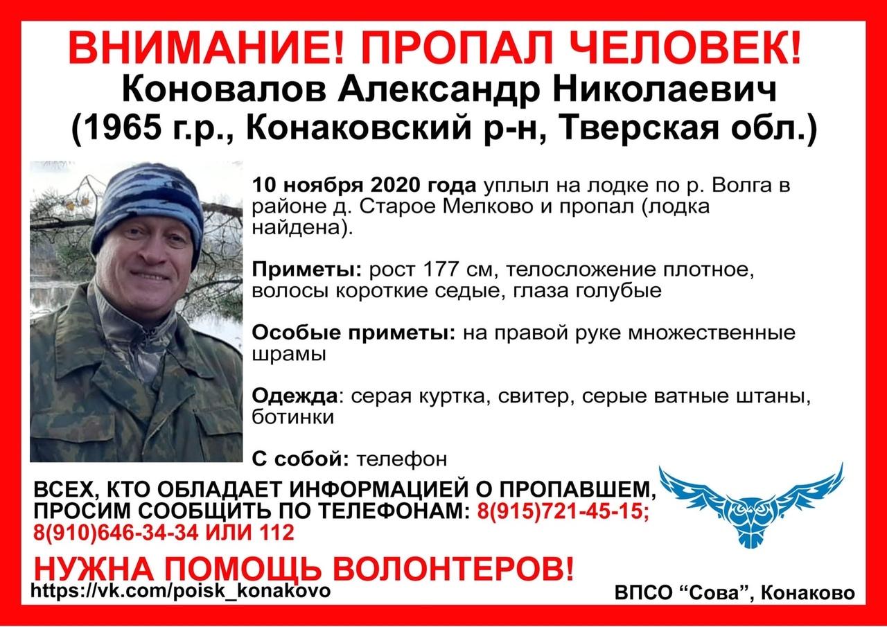 В Тверской области нашли лодку пропавшего рыбака