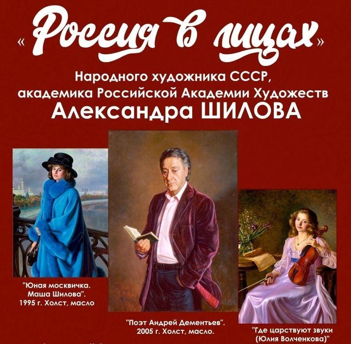 В Твери открылась выставка известного портретиста Александра Шилова