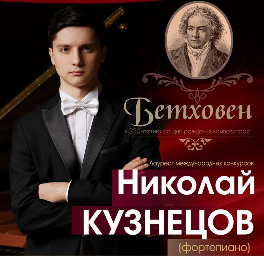 Пианист Николай Кузнецов выступит в Тверской филармонии