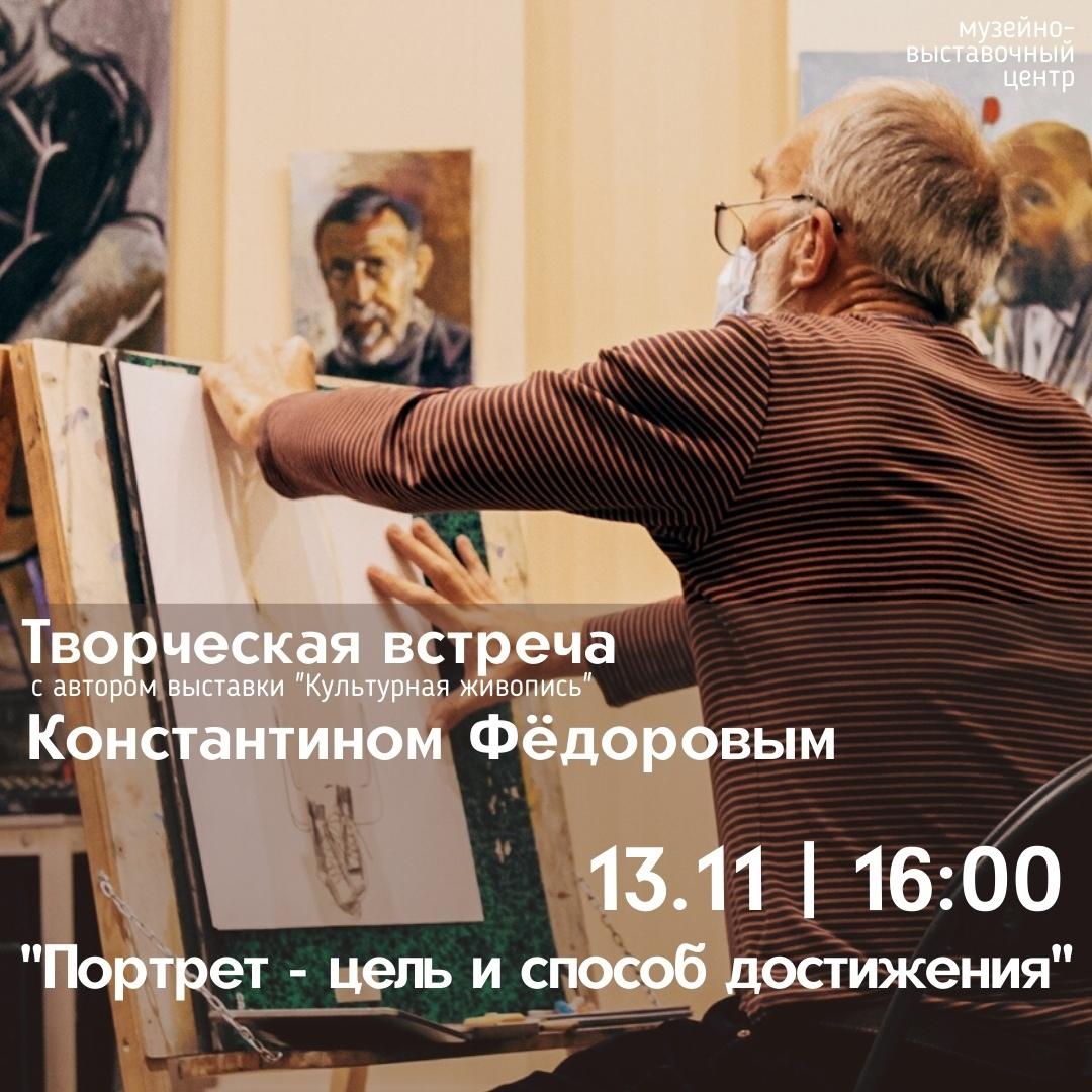 В Твери пройдет встреча с автором выставки «Культурная живопись»
