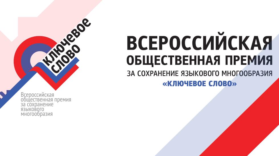 Жители Тверской области могут побороться за всероссийскую премию