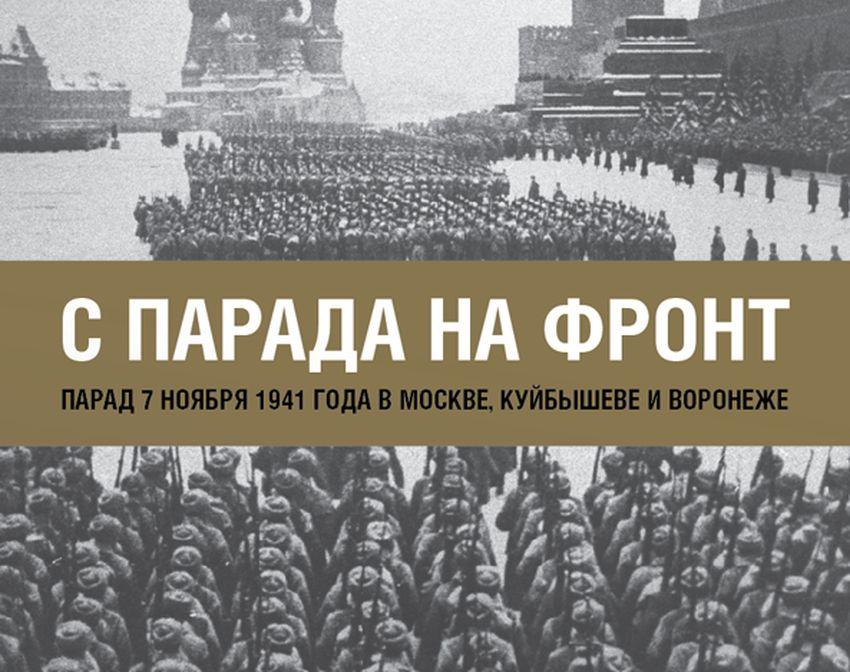 Три легендарных парада 1941 года смогут увидеть жители Тверской области