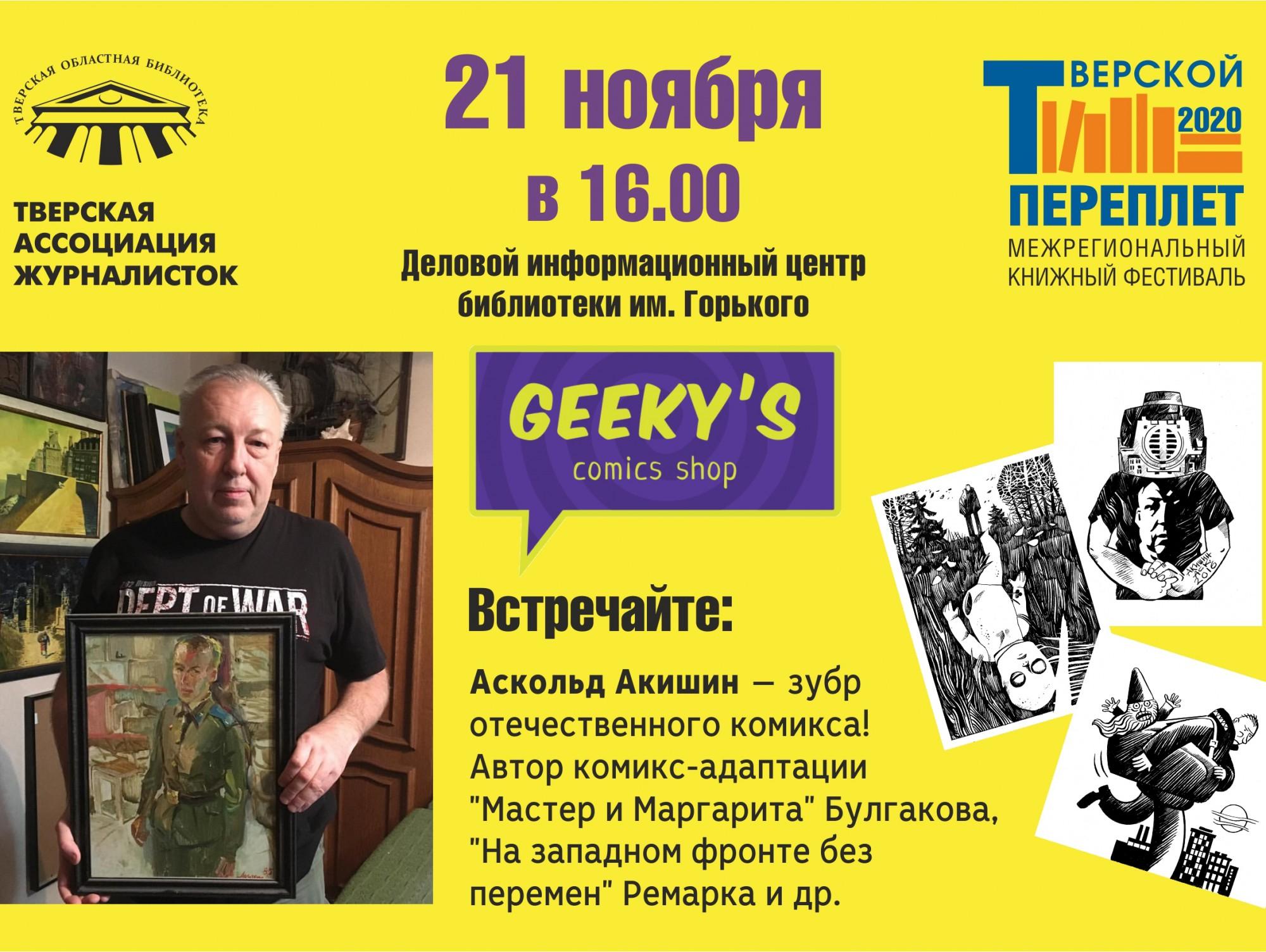 В тверской магазин комиксов приедет иллюстратор романов Булгакова и Лавкрафта