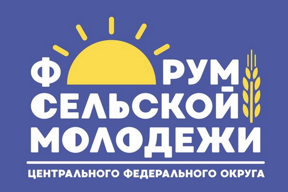 Жители Лихославльского района приняли участие в форуме сельской молодёжи ЦФО