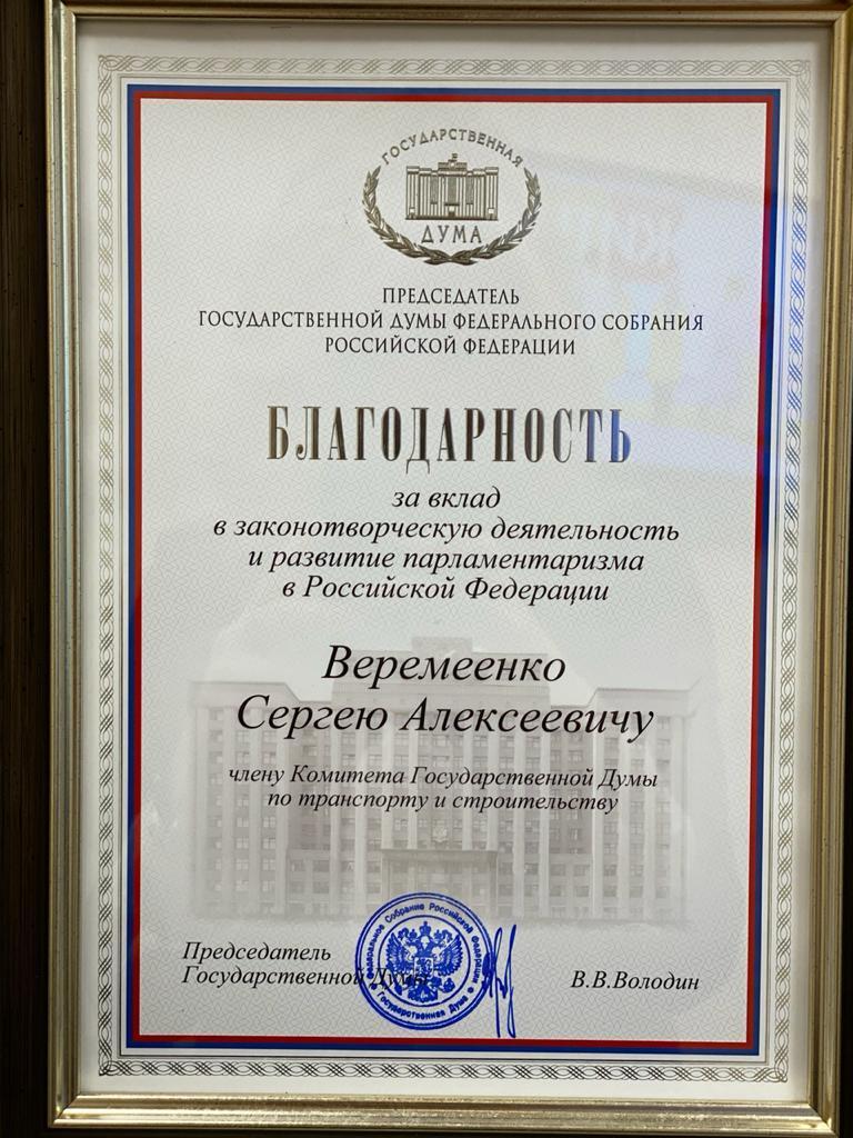 Председатель Госдумы наградил тверского депутата за вклад в законотворческую деятельность