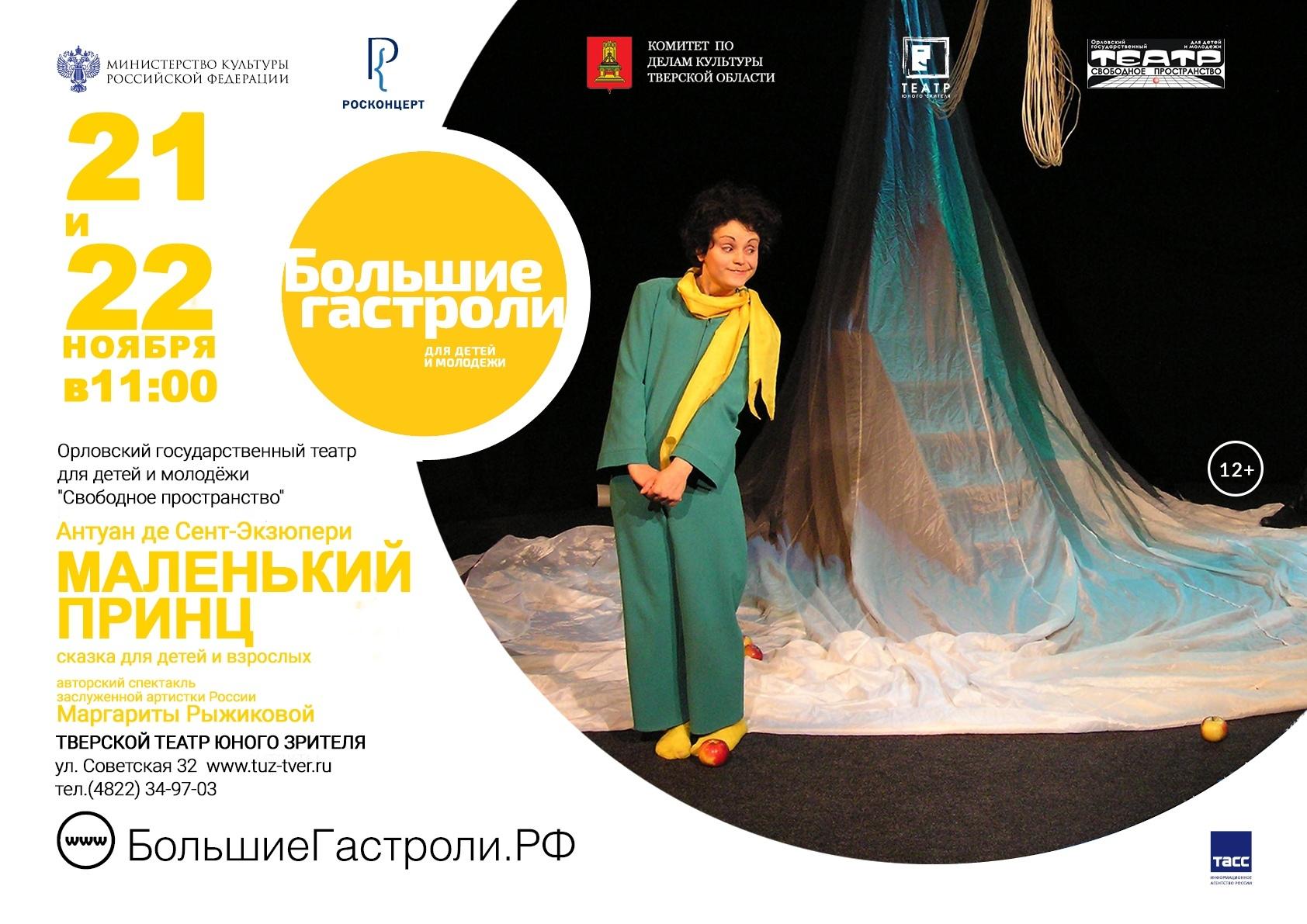 В Тверском ТЮЗе театр из Орла покажет спектакль для детей