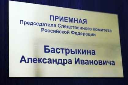 В Твери работает общественная приемная Александра Бастрыкина