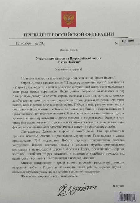 В закрытии акции «Вахта Памяти-2020» в Петрозаводске принимают участие представители Верхневолжья